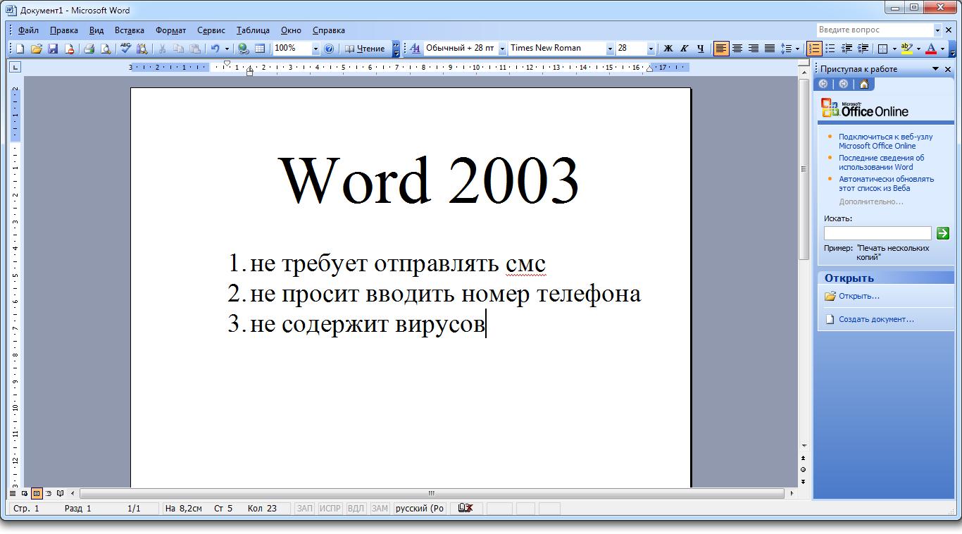 МАЙКРОСОФТ ОФИС ВОРД 2003 СКАЧАТЬ БЕСПЛАТНО