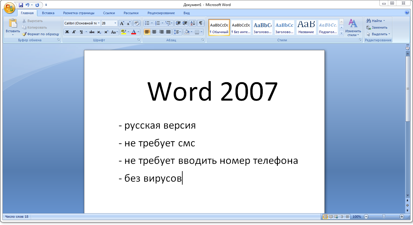 free microsoft word 2007 download for windows 8